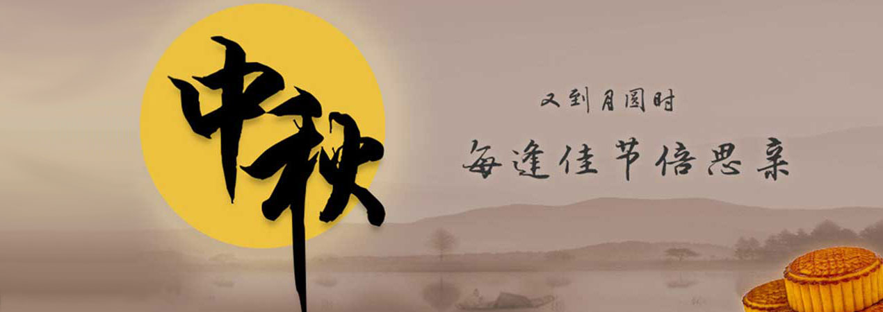 2 Popular Chinese Mid-Autumn Festival Poems