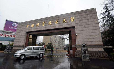 University of Science and Technology in China