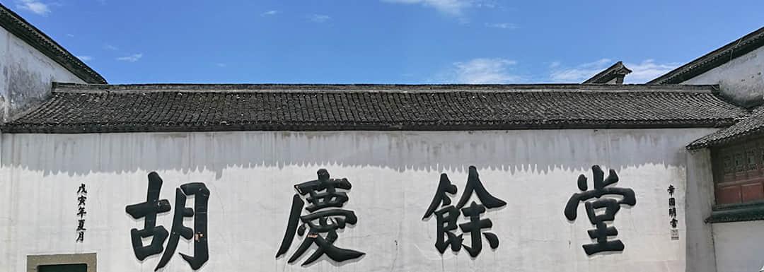 Traditional Chinese Medicine Museum(Hu Qingyu Tang)