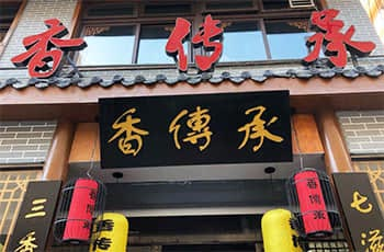 xiang chuancheng chongqi hot pot (the 2nd zhangzhou road)