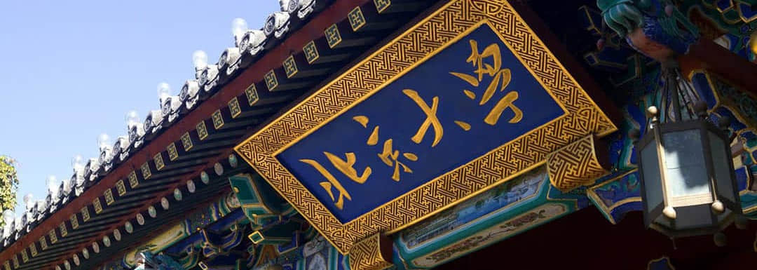 Visit Peking University and Tsinghua University