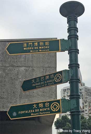 Signs on a Macau street