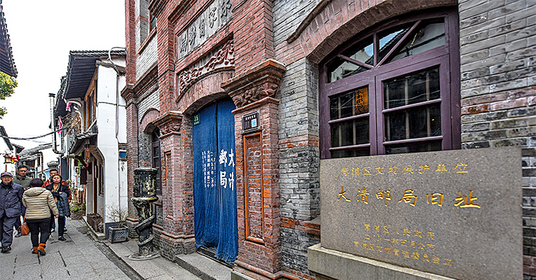 Post Office in the Qing Dynasty