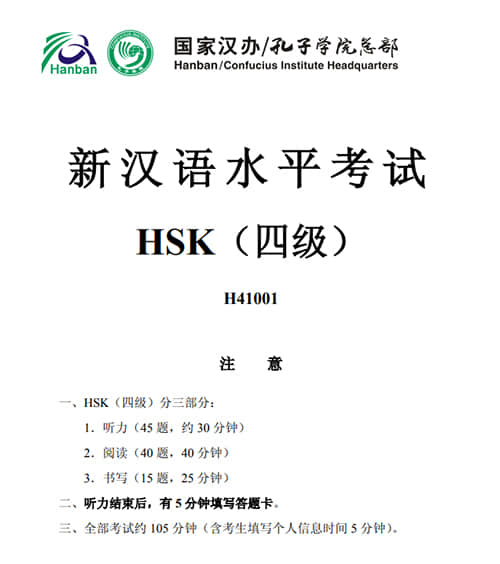 the cover of hsk test