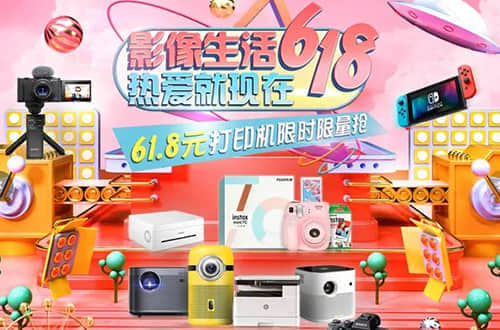 jingdong 618 shopping activities