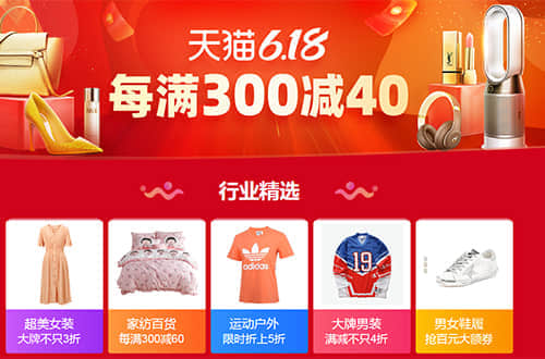 tmall 618 shopping activities