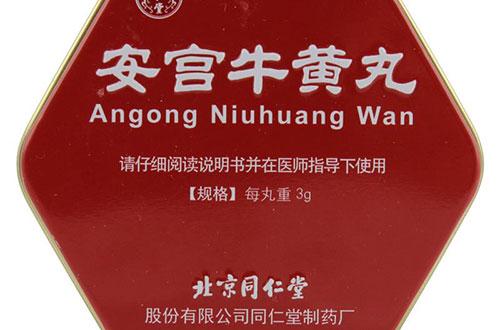 Tong Ren Tang An Gong Niu Huang Wan