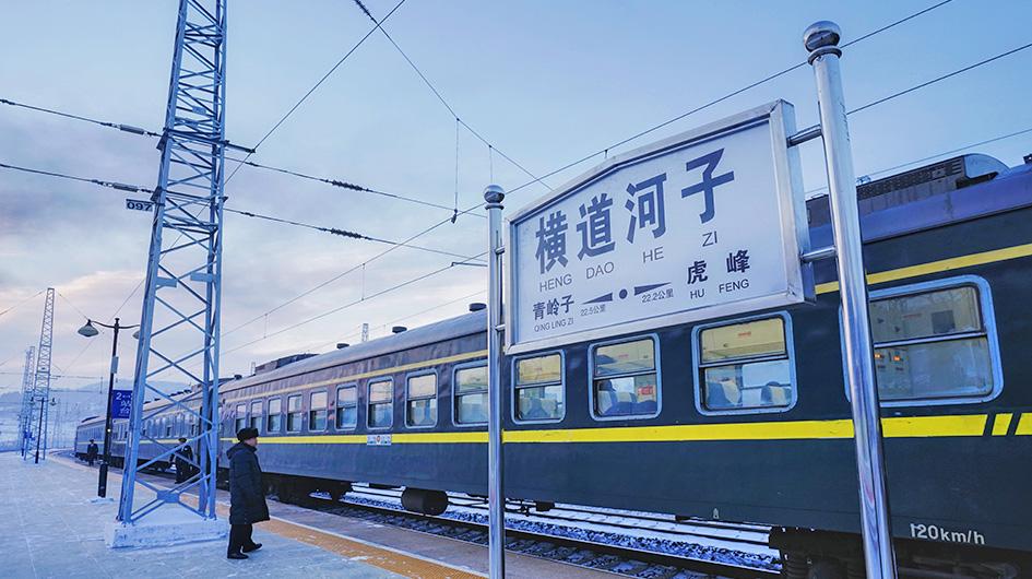 hengdaohezi station