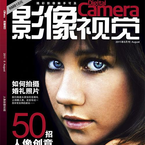 Image Vision Magazine