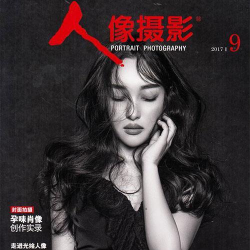 Portrait Photography Magazine